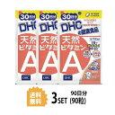 【送料無料】【3パック】 DHC 天然ビタミンA 30日分×3パック (90粒) ディーエイチシー サプリメント デュナリエラカロテン β-カロテン 粒タイプ
