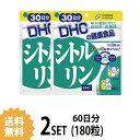 【送料無料】【2パック】 DHC シトルリン 30日分×2パック (180粒) ディーエイチシー サプリメント アルギニン アミノ酸 サプリ 健康食品 粒タイプ
