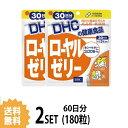 【送料無料】【2パック】 DHC ローヤルゼリー 30日分×2パック (180粒) ディーエイチシー サプリメント ビタミンB ミネラル アミノ酸 サプリ 健康食品 粒タイプ