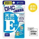 【お試しサプリ】【送料無料】 DHC 天然ビタミンE 大豆