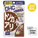 【お試しサプリ】【送料無料】 DHC トンカットアリエキス 20日分 (20粒) ディーエイチシー サプリメント トンカットアリ 亜鉛 セレン 健康食品 粒タイプ