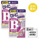 【お試しサプリ】【2個セット】【送料無料】 DHC ビタミンBミックス 20日分×2パック (80粒) ディーエイチシー 【栄養機能食品(ナイアシン・ビオチン・ビタミンB12・葉酸)】
