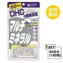 【送料無料】 DHC マルチミネラル 60日分 (180粒) ディーエイチシー 栄養機能食品(カルシウム・鉄・亜鉛・銅・マグネシウム)