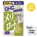 【お試しサプリ】【送料無料】 DHC メリロート 20日分 (40粒) ディーエイチシー ハーブ イチョウ葉 トウガラシ サプリメント