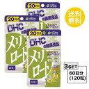 【お試しサプリ】【3個セット】【送料無料】 DHC メリロート 20日分×3パック (120粒) ディーエイチシー ハーブ イチョウ葉 トウガラシ サプリメント