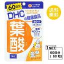 【送料無料】 DHC 葉酸 60日分 (60粒) ディーエイチシー サプリメント 葉酸 ビタミンB 粒タイプ