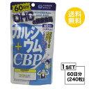 【送料無料】 DHC カルシウム+CBP 60日分 (240粒) ディーエイチシー サプリメント CBP カルシウム ビタミンD3 粒タイプ 【栄養機能食品(カルシウム)】 1