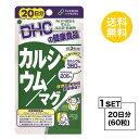 【お試しサプリ】【送料無料】 DHC カルシウム/マグ 20日分 (60粒) ディーエイチシー 【栄養機能食品(カルシウム・マグネシウム)】