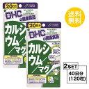 【お試しサプリ】【2個セット】【送料無料】 DHC カルシウム/マグ 20日分×2パック (120粒) ディーエイチシー 【栄養機能食品(カルシウム・マグネシウム)】