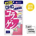 【送料無料】 DHC コラーゲン 60日分 (360粒) ディーエイチシー サプリメント アミノ酸 コラーゲンペプチド サプリ 健康食品 粒タイプ