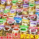 てんこ盛り☆おつまみナッツどっさり2kg(1kg×2)(さきいか入り!)の商品画像