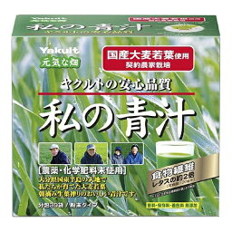 元気な畑 私の青汁120g(4gx30袋入) 【ヤクルト】