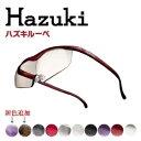 ハズキ ラージ 1.6倍 カラーレンズ ブルーライト55%カット Hazuki ハズキルーペ