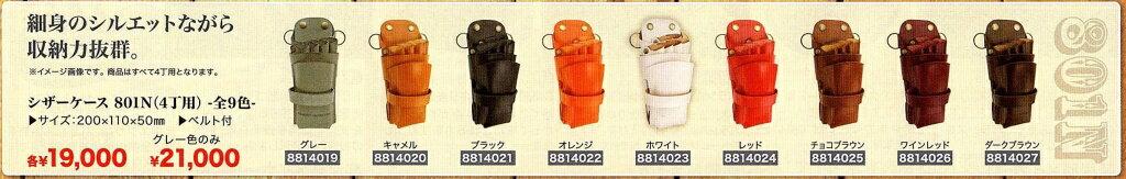 カオティックオリジンダブ『4丁/5丁/6丁用シザーケース(801N)』