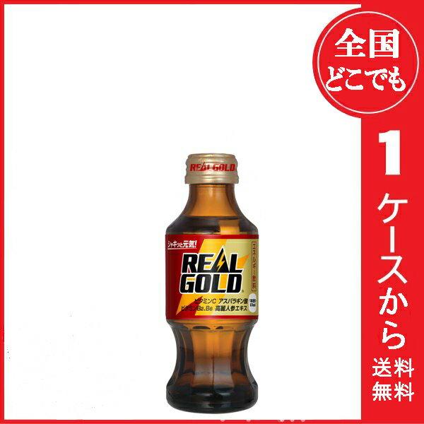 【送料無料】リアルゴールド 120mlOWB ×30本入り (1ケース 炭酸飲料 コカコーラ エナジードリンク