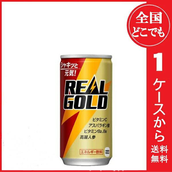 【送料無料】リアルゴールド 190ml缶×30本(1ケース)炭酸飲料 コカコーラ エナジードリンク