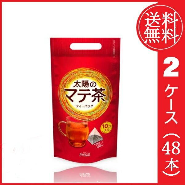 【送料無料】【2ケースセット】太陽のマテ茶情熱ティーバッグ (2.3gティーバック10個入り) コカコーラ〔コカ・コーラ社〕