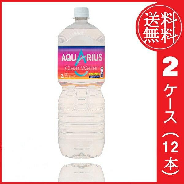 【送料無料】アクエリアスクリアウォーター ペコらくボトル2LPET 12本入 (2ケース)
