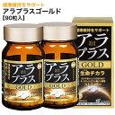 【2個セット】アラプラス ゴールド 90粒入 健康的な代謝をサポート ALAを贅沢に配合したサプリメント 高麗人参約80本分配合 免疫力