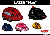 LAZER(レイザー) 「Max」 キッズ・ヘルメット
