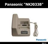 松下公司(松下),自行車充電器NKJ033電機[Panasonic(パナソニック)  「NKJ033(代品NKJ033B)」 電動アシスト自転車用充電器 【電動自転車 充電器】]
