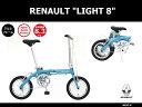 【ポイント5倍】RENAULT(ルノー) LIGHT 8