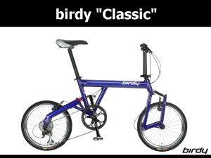 birdy(バーディ) 「birdy Classic」 2015モデル 【ダストカバープレゼント】【送料無料】【防犯登録無料】