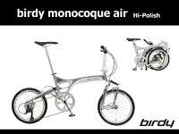 "birdy(バーディ)birdymonocoqueair""Hi-Polish""【ダストカバープレゼント】【送料無料】【防犯登録無料】"