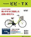 ビビTX パナソニック 2018モデル BE-ELTX433 BE-ELTX633 【送料無料】【完全組み立て車】【購入特典付き】 (電動アシスト自転車 電動自転車 自転車)