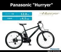 パナソニックハリヤ2017マイナーチェンジモデルHURRYERBE-ELH242A12.0Ah【送料無料】【電動自転車自転車電動アシスト自転車】