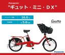 パナソニック ギュットミニDX 2018モデル BE-ELMD034 16.0Ah 【自転車 電動アシスト自転車 3人乗り 子供乗せ】