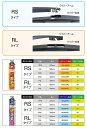 ■PIAA オール樹脂製タイプ リア専用ワイパー 「超強力シリコート」 350mm 呼番:3RL ホンダ エリシオン(プレステージ含む) 平成16年5月〜 【WSU35RL】 【NF店】 2