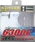 【送料無料/3年保証】 RG 純正交換HIDバルブ D1S 6300K フォルクスワーゲン トゥアレグ 7LA.7LB 2003年9月〜2011年1月 【RGH-RB63D1】