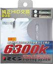 【送料無料/3年保証】 RG 純正交換HIDバルブ D3S 6300K ラン...