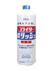 日本磨料工業 PIKAL(ピカール) ブライタ−ポリッシュSP1000ml 数量1 品番 53300 【NF店】