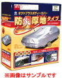 ARADEN アラデン 自動車用ボディーカバー 受注生産3週間 特注オクトプラス 防炎 GT-R (R35)専用