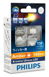 PHILIPS フィリップス X-treme Ultinon LED 【WY21W/T20】 ウインカー用 アンバー 180lm 2個入り 【12763X2】