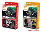 BLITZ ブリッツ TV-JUMPER (ディーラーオプション) 切り替えタイプ TST74 TOYOTA NVN-D52 1DINナビ 5.8インチ 2002年モデル