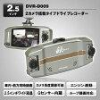 KATSUNOKI MAXWIN 2カメラ搭載タイプドライブレコーダー DVR-D009