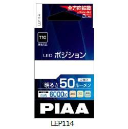 ライト・ランプ, フォグランプ・デイランプ PIAA LED 50LM 6000K T10 LEP114 NF