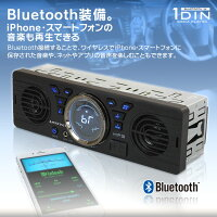 MAXWINBluetooth内蔵スピーカー搭載マルチメディアデッキ1DINSP003