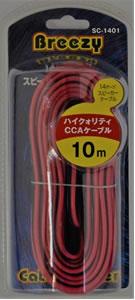 AH Catch Hunter スピーカーケーブル 10m 14ゲージ(2SQ) Wケーブル SC-1401 【NF店】