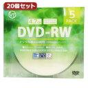 ☆【20個セット】 VERTEX DVD-RW(Video with CPRM) 繰り返し録画用 120分 1-2倍速 5P インクジェットプリンタ対応(ホワイト) DRW-120DVX.5CAX20