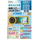 ☆ケンコー・トキナー エキプロ 親水 カシオ EX-FR200/110H/100L/100用 KEN71298