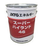 ENEOS(JXTG) スーパーハイランド46 高級耐摩耗性油圧作動油 20L