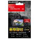 ☆エレコム デジカメ液晶保護フィルム/高光沢/AR/高精細/衝撃吸収/CANON EOS Kiss X10 DFL-CKX10PGHD