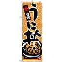 ●【送料無料】Nのぼり 26380 うに丼 橙字青波地「他の商品と同梱不可/北海道、沖縄、離島別途送料」