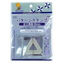 ●【送料無料】KAWAGUCHI(カワグチ) パッチワーク用品 パターンスタンプ 正三角形 26mm 80-856「他の商品と同梱不可」