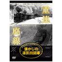 ●【送料無料】懐かしの蒸気機関車 重連・廃線 DVD RAX-401「他の商品と同梱不可/北海道、沖縄、離島別途送料」