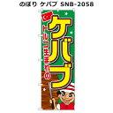 ●【送料無料】のぼり ケバブ SNB-2058「他の商品と同梱不可/北...
